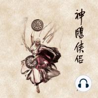 神雕侠侣(二)