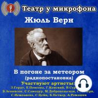 В погоне за метеором (радиопостановка)