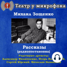 Рассказы (радиопостановки)