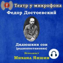 Дядюшкин сон (радиопостановка)