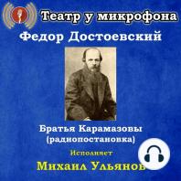Братья Карамазовы (радиопостановка)