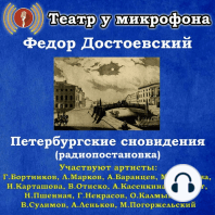 Петербургские сновидения (радиопостановка)