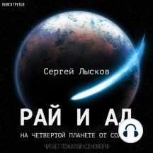 Сергей Лысков. Книга третья. Рай и Ад на четвертой планете