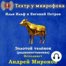 Золотой теленок (радиопостановка)