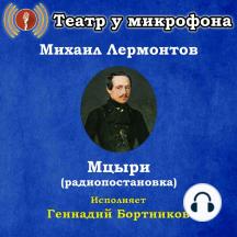 Мцыри (радиопостановка)