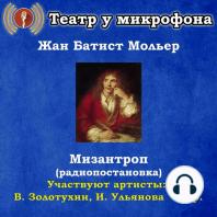 Мизантроп (радиопостановка)