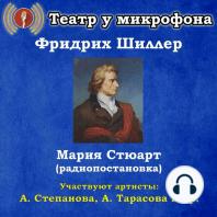Мария Стюарт (радиопостановка)