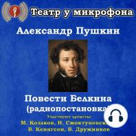 Повести Белкина (радиопостановка)