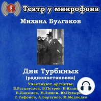Дни Турбиных (радиопостановка)