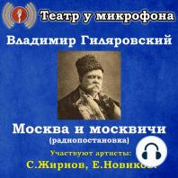 Москва и москвичи (радиопостановка)