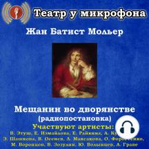 Мещанин во дворянстве (радиопостановка)