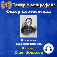 Кроткая (радиопостановка)