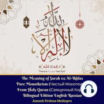 Meaning of Surah 112 Al-Ikhlas Pure Monotheism (Чистый Монотеизм) From Holy Quran (Священный Коран) Bilingual Edition English Russian