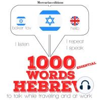 1000 essential words in Hebrew