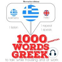 1000 essential words in Greek