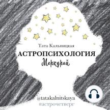 Астропсихология. Меркурий