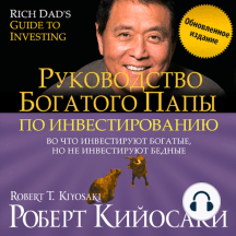 Rich Dad's Guide to Investing. What the Rich Invest in, That the Poor and the Middle Class Do Not [New Russian Edition]: What the Rich Invest in, That the Poor and the Middle Class Do Not [New Russian Edition]