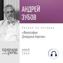 Лекция «Философия Джорджа Беркли»