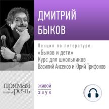 Лекция «Быков и дети. Василий Аксенов и Юрий Трифонов»