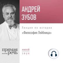 Лекция «Философия Лейбница»