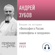 Лекция «Философия в России славянофилы и западники»