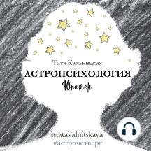 Астропсихология. Юпитер