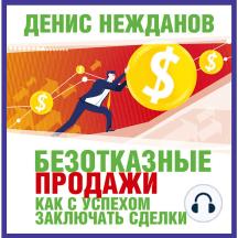 Безотказные продажи: как с успехом заключать сделки
