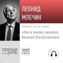 Лекция «Как и почему началась Великая Отечественная»