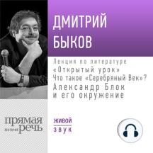 Лекция «Открытый урок: Александр Блок и его окружение»