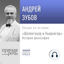 Лекция «Шопенгауэр и Кьеркегор»