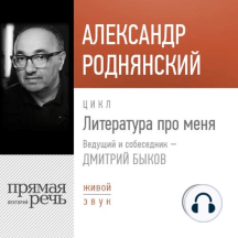 Литература про меня. Александр Роднянский