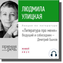 Литература про меня. Людмила Улицкая