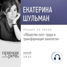 Лекция «Общество пост-труда и трансформация занятости»