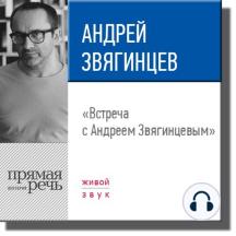 Лекция «Встреча с Андреем Звягинцевым»
