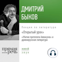 Лекция Открытый урок «Житие протопопа Аввакума» и древнерусская литература