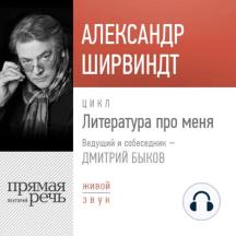 Литература про меня. Александр Ширвиндт