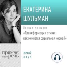 Лекция «Трансформация этики: как меняется социальная норма»