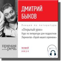 """Лекция «Открытый урок – """"Герой нашего времени"""" Лермонтов»"""