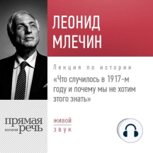 Лекция «Что случилось в 1917-м году и почему мы не хотим этого знать»
