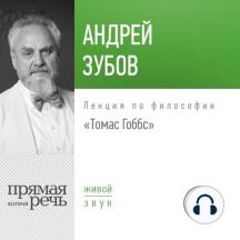 Лекция «Томас Гоббс»