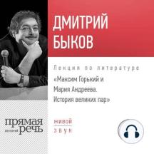 Лекция «Максим Горький и Мария Андреева. История великих пар»