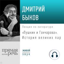 Лекция «Пушкин и Гончарова. История великих пар»