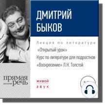 """Лекция «Открытый урок – """"Воскресение"""" Л. Толстой»"""
