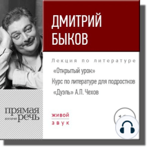 """Лекция «Открытый урок – """"Дуэль"""" А. Чехов»"""
