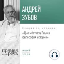 Лекция «Джамбаттиста Вико и философия истории»
