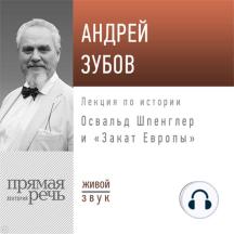 """Лекция «Освальд Шпенглер и """"Закат Европы""""»"""