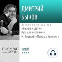 """Лекция «Быков и дети. М. Горький """"Мамаша Кемских""""»"""