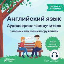 English language, The. Audio Series: English Tree Self-Teacher