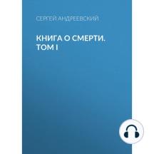 Книга о смерти. Том I