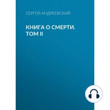 Книга о смерти. Том II